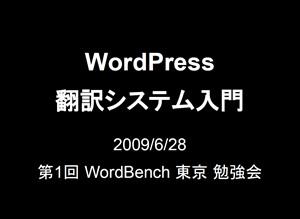 第1回 WordBench 東京 勉強会 資料